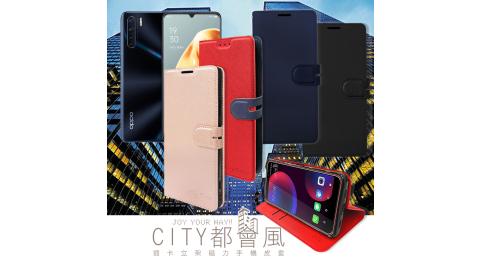 CITY都會風 OPPO A91 插卡立架磁力手機皮套 有吊飾孔