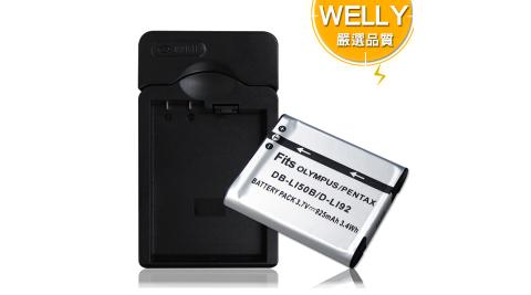 WELLY CASIO NP-150 / NP150 認證版 防爆相機電池充電組EX-TR350 / TR10 / TR15 / TR300 / TR60