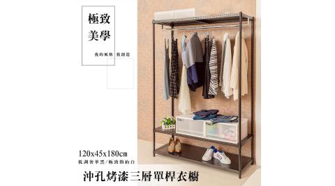 【dayneeds】極致美學  120x45x180公分 三層烤黑單桿沖孔衣櫥