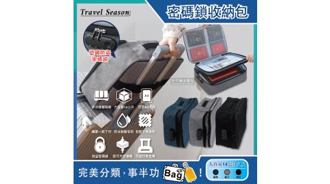 【Travel Season】雙主層拉鏈網格多口袋隔層密碼鎖護照證件收納包