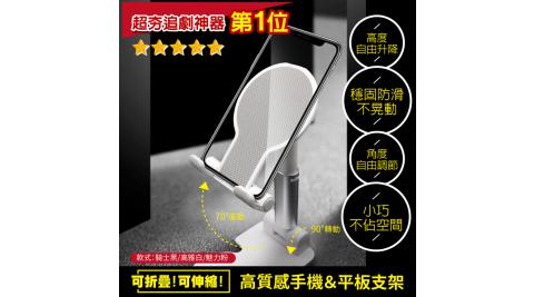 【DaoDi】高質感伸縮折疊平板手機支架(手機架)