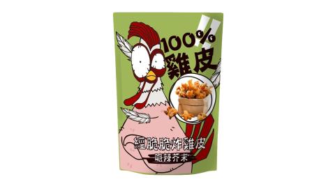 【TRUEFOODS臻盛食| 經脆脆-嗆辣芥末雞皮餅9入組】