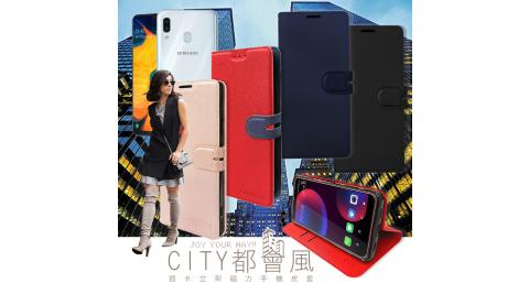 CITY都會風 三星Samsung Galaxy A30/A20共用款 插卡立架磁力手機皮套 有吊飾孔