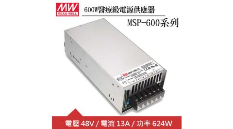MW明緯 MSP-600-48 單組48V輸出醫療級電源供應器(600W)
