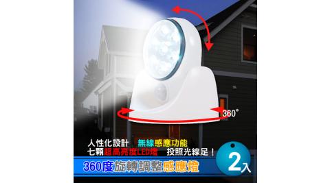 360度旋轉調整感應燈 - 2入