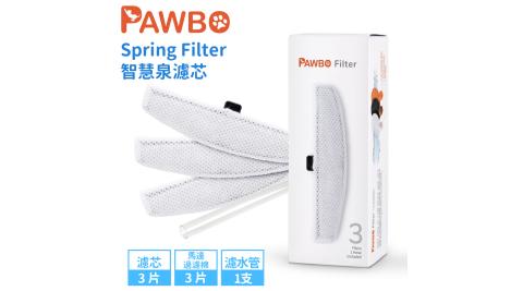 Pawbo波寶 Spring Filter寵物愛喝水智慧泉/飲水機 濾芯組 ZLX01TB004