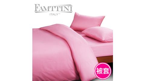 原售$1380↘【Famttini-典藏原色】精梳棉被套6x7尺-粉紅