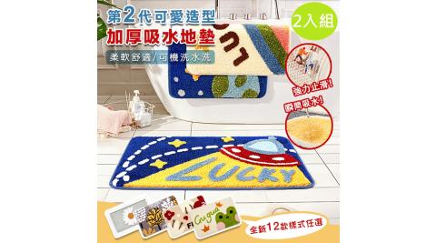 【在地人】新可愛造型加厚吸水地墊2入(地毯 防滑墊 腳踏墊)