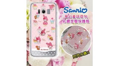 三麗鷗授權 My Melody 美樂蒂 三星 Galaxy S8 5.8吋 夢幻童話 彩鑽氣墊保護殼(美味甜點)