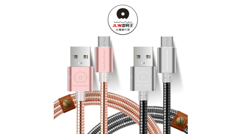 加利王WUW Micro USB 304不鏽鋼金屬編織防纏繞耐拉傳輸充電線(X06)1M