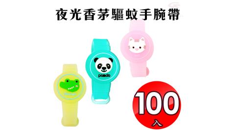 100入動物造型夜光香茅驅蚊手腕帶/隨機色/防蚊/手環/戶外/馬卡龍色