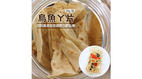 《台江漁人港》零嘴系列-烏魚ㄚ片(30g/包,共二包)