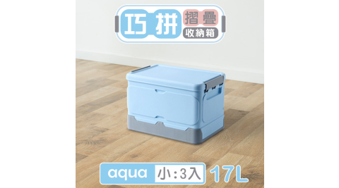 【dayneeds】巧拼摺疊收納箱3入(小) 兩色可選