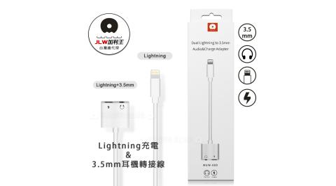 加利王WUW Lightning 8pin to Lightning充電/3.5mm耳機 二合一 音頻轉接線-白 (X89)10.5cm