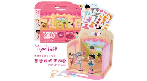 【澳洲 Tiger Tribe】可攜式情境磁性貼-芭蕾舞換裝遊戲