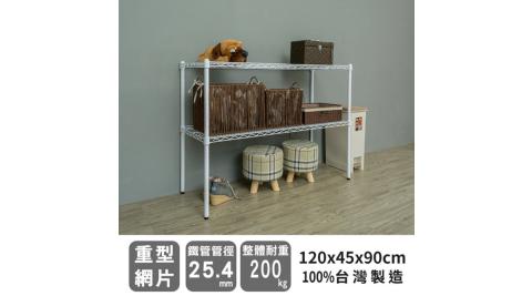 【dayneeds】荷重型 120x45x90公分 兩層烤白波浪收納層架