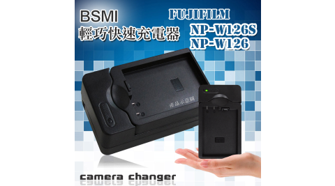 FUJIFILM-NP-W126s/NPW126 智慧型方塊充 電池快速充電器