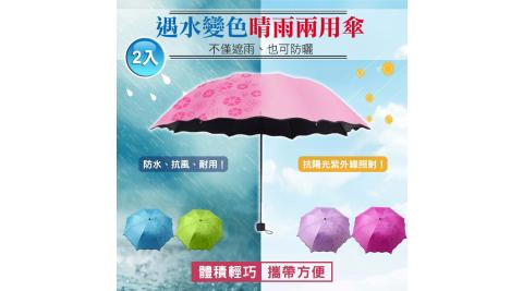 遇水變色晴雨傘 / 變色傘-2組入(五色可選)