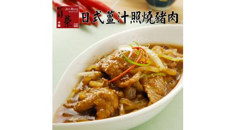 任選《貞榮小館》日式薑汁照燒豬肉(280g/包)