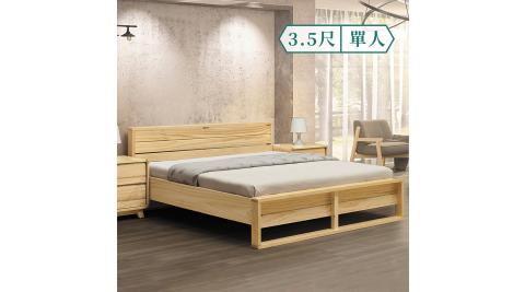 IHouse-米蘭 3.5尺典雅單人床