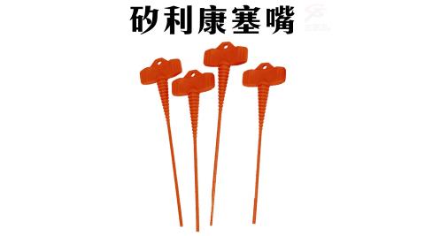 DIY好用矽利康塞嘴1組4入 金德恩 台灣專利製造