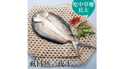 《台江漁人港》虱目魚一夜干(全魚去刺)(450g/包,共二包)