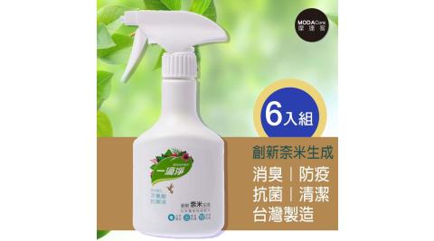 摩達客 一滴淨奈米氣化次氯酸水抗菌液400ml 六件組 (台灣製造/防疫/抗菌/清潔)