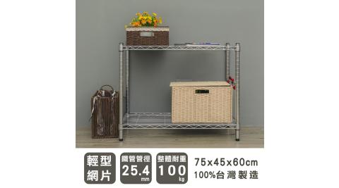 【dayneeds】輕型 75X45X60公分 二層電鍍波浪鐵架