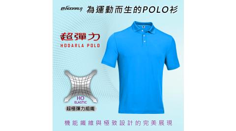 HODARLA 男女款超彈力涼感抗UV吸濕排汗機能短袖POLO衫-高爾夫球 運動 休閒 亮藍@3113911@