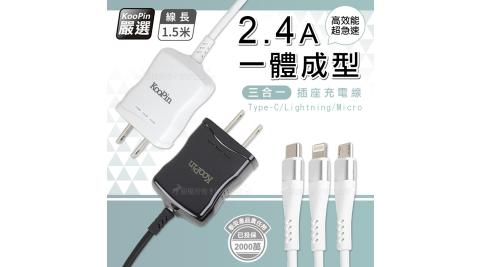 KooPin 2.4A一體成型插座充電線 iPhone/Type-C/Micro 三合一快充線 高效能超急速閃充線(1.5M)