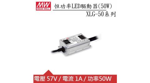 MW明緯 XLG-50-A 恒功率LED驅動器(50W)