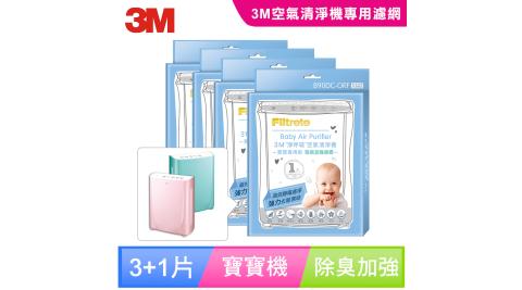 【3M】淨呼吸寶寶專用型空氣清淨機專用除臭加強濾網 B90DC-ORF 買三送一