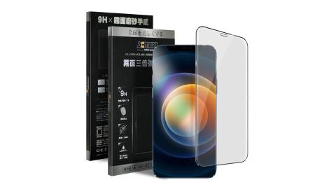 Xmart for iPhone12 Mini 5.4 防指紋霧面滿版玻璃貼-黑色