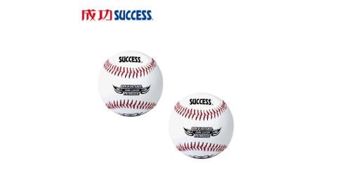 成功 比賽用 軟木硬式縫線棒球(2顆)S4101