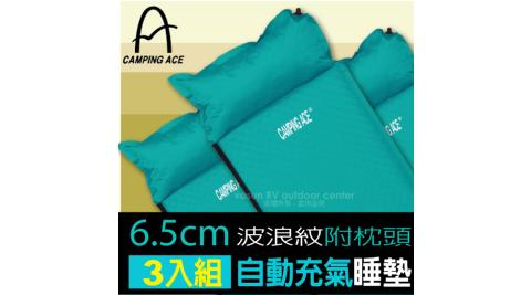 【Camping Ace】新款 6.5cme波浪紋防滑自動充氣睡墊3入組(附枕頭)/附收納袋/ARC-224M 藍綠