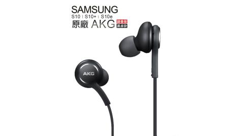Samsung S10 S10E S10+ S9 Plus AKG 原廠平輸 線控耳機 3.5mm編織線 EO-IG955 (裸裝)