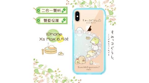 SAN-X授權正版 角落小夥伴 iPhone Xs Max 6.5吋 二合一雙料手機殼(滑肥皂)