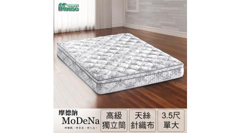 IHouse-【Minerva】摩德納 科學護脊天絲高碳鋼獨立筒床墊-單大3.5x6.2尺