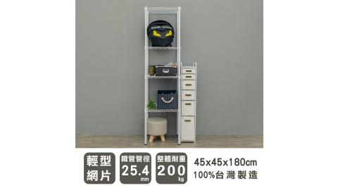 【dayneeds】輕型 45X45X180公分 四層烤白波浪鐵架