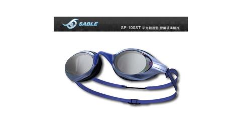 SABLE 黑貂 競速型塑剛玻璃鏡片泳鏡-清晰防霧 游泳 紫@100ST-04@
