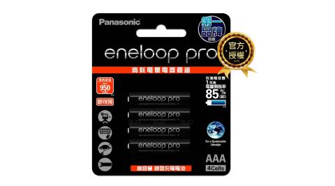 【Panasonic 國際牌】eneloop pro 鎳氫充電電池(4號4入)