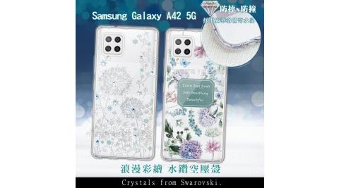 三星 Samsung Galaxy A42 5G 浪漫彩繪 水鑽空壓氣墊手機殼