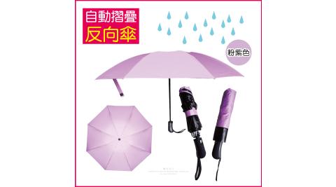 【生活良品】8骨自動摺疊反向晴雨傘-粉紫色(大傘面)