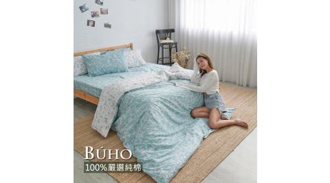 BUHO《輕風掠影(藍)》天然嚴選純棉雙人三件式床包組