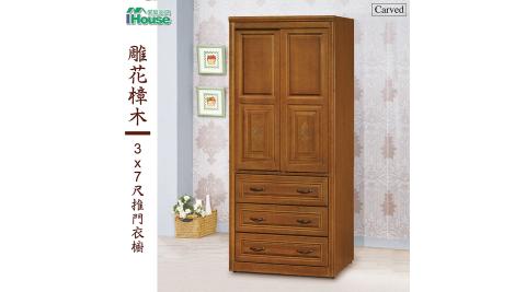 IHouse-雕花樟木3尺推門衣櫃