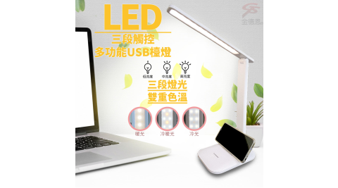 2組36顆LED三段觸控多功能USB檯燈/附充電線/桌燈