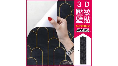 生活良品創意牆壁3D壓紋DIY自黏壁貼黑金圓弧款45x200cm長軸版