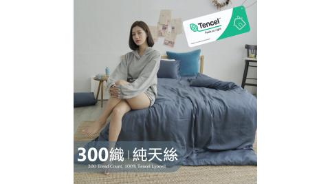BUHO《蒼山藍》素面文青300織100%TENCEL純天絲床包被套四件組-雙人加大