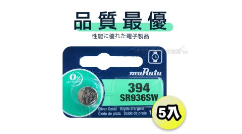 【品質最優】muRata村田(原SONY) 鈕扣型 氧化銀電池 SR936SW/394 (5顆入)1.55V 適用 SR936.V394.V524.9919...