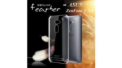 ASUS ZenFone 2 5吋 / ZE500CL 超薄羽翼耐磨水晶殼 透明殼